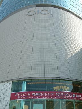 イトシア.JPG