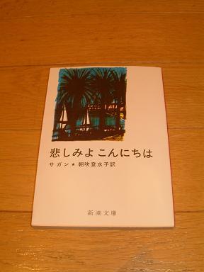 夏の本.JPG