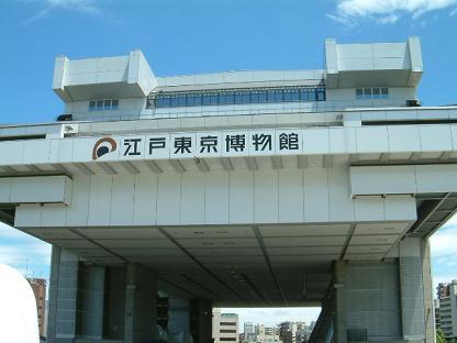 江戸博物館.JPG